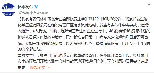 河北怀来县长城生物化学工程有限公司气体中毒事故5人遇难4人受伤