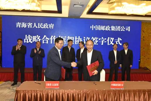 ?中国邮政与青海省人民政府签署战略合作