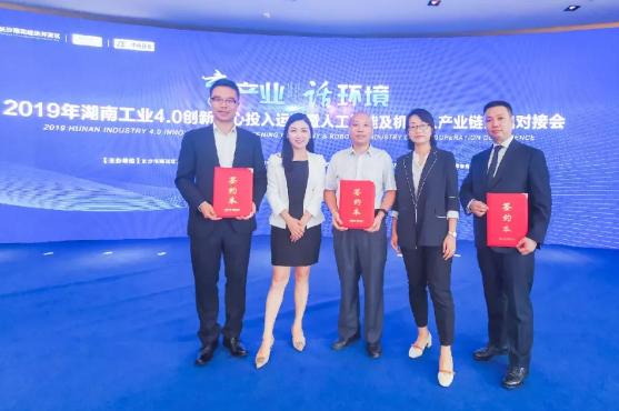华制智能与腾讯云、大族集团三方共同签署战略应用合作协议