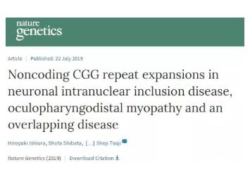同个基因在四种不同的罕见神经退行性疾病患者身上均出现重复扩增的现象