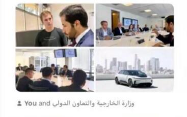 法拉第未来:阿拉伯联合酋长国总领事一行访问FF美国总部