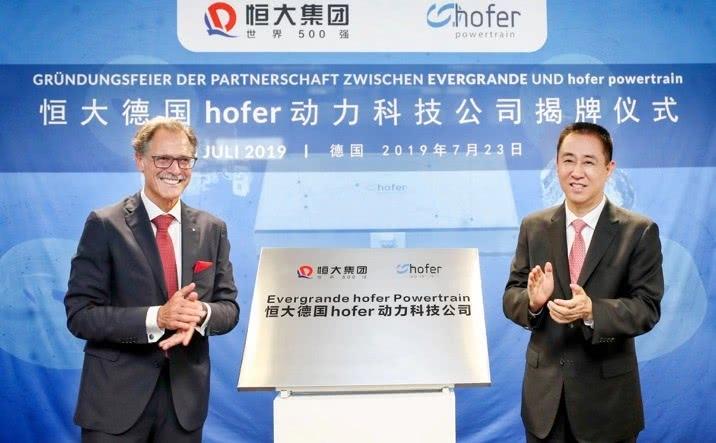 恒大与德国hofer动力总成集团签订战略合作,成立合资公司