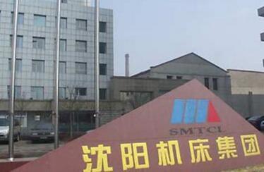 沈阳中院裁定沈阳机床集团破产重整,张国宝谈三个机床企业的不同命运