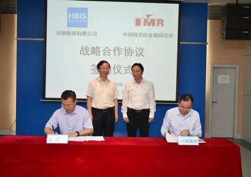 河钢集团与中国科学院金属研究所签署战略合作协议