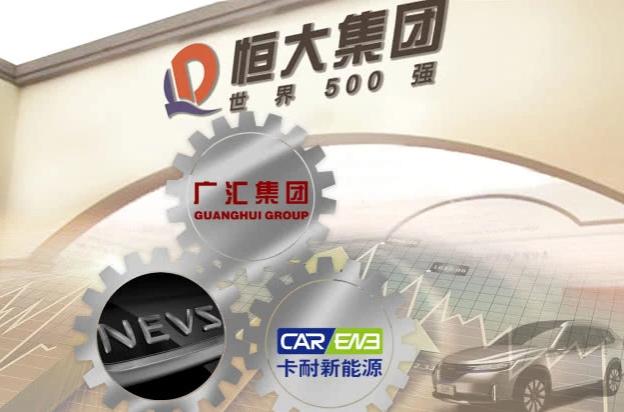 恒大拟1.78亿元收购上海卡耐新能源9.5890%股权
