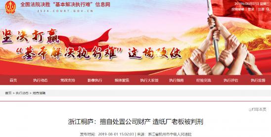 浙江桐庐:擅自处置公司财产 造纸厂老板被判刑