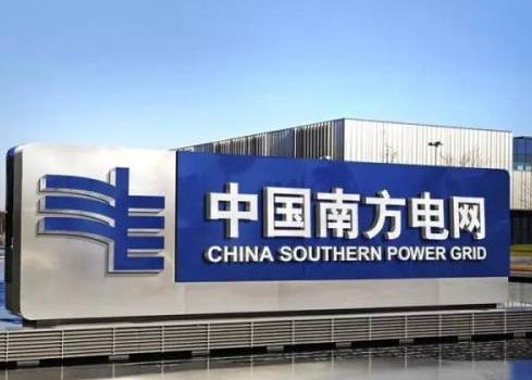南方电网重组广西40家县级供电企业 广西电力体制正式走向一体化