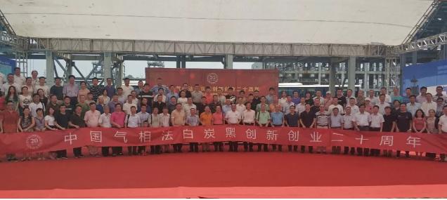 中国气相法白炭黑创新创业二十周年纪念会隆重举行
