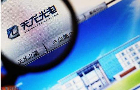 天龙光电行账户被冻结 停产8个月未有新订单