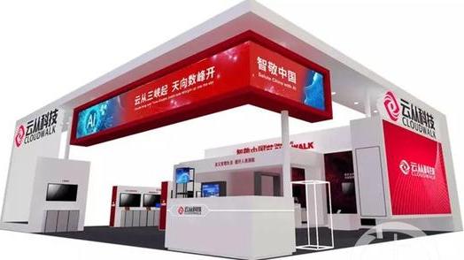 云从科技将携20余项人工智能产品亮相2019重庆智博会