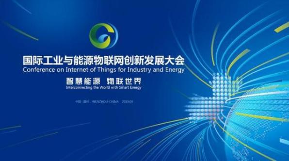 国际工业与能源物联网创新发展大会9月中旬在温州举办