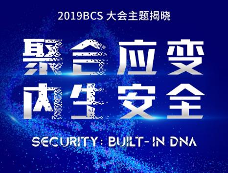 2019北京网络安全大会:聚合应变,内生安全