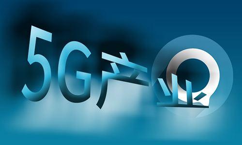 中国首个5G安全行业标准达成 构建可信5G生态