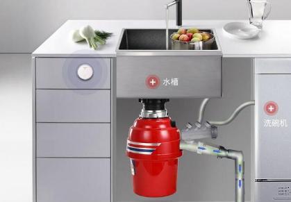 什么是廚房垃圾處理器?廚房垃圾處理器選購技巧及安裝注意