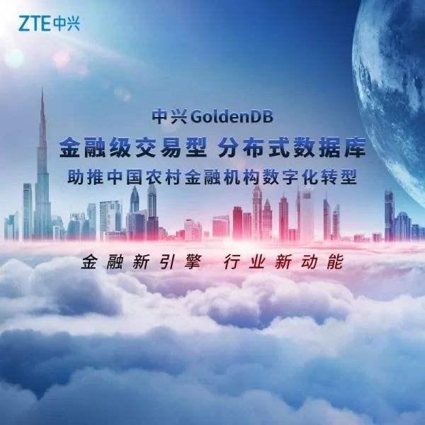 中兴GoldenDB与中标麒麟操作系统完成兼容互认证 助推生态数据库建设