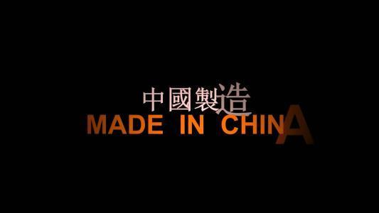 中美制造业对比——中国制造业产值是美国N倍的真实原因