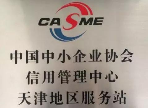 """政银担三方协作助推天津软件行业 """"软著贷""""融资担保产品签合作协议"""