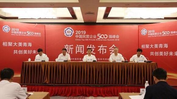 2019中国民营企业500强:华为营收7212亿第一、海航集团第二、苏宁控股第三