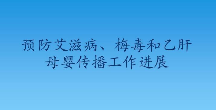 2020年底北京要消除艾滋病、梅毒和乙肝母婴传播