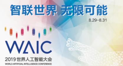 无限可能 尽在上海-2019世界人工智能大会29日将在上海拉开帷幕