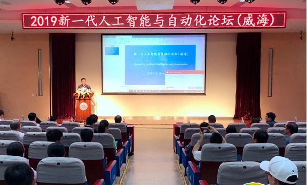 智能融合 创新服务 | 新一代人工智能与自动化黄色视频直播在山东大学(威海)举办