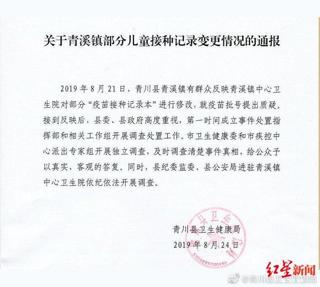 四川广元青川县青溪镇卫生院为儿童注射过期疫苗