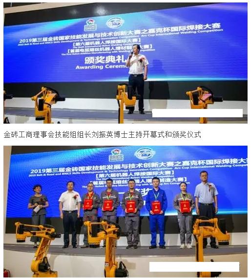 """""""嘉克杯""""第六届机器人焊接国际大赛、首届电弧熔丝机器人增材制造大赛上海闭幕"""