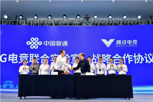 """中国联通与腾讯电竞战略合作,共建""""5G电竞联合实验室"""""""