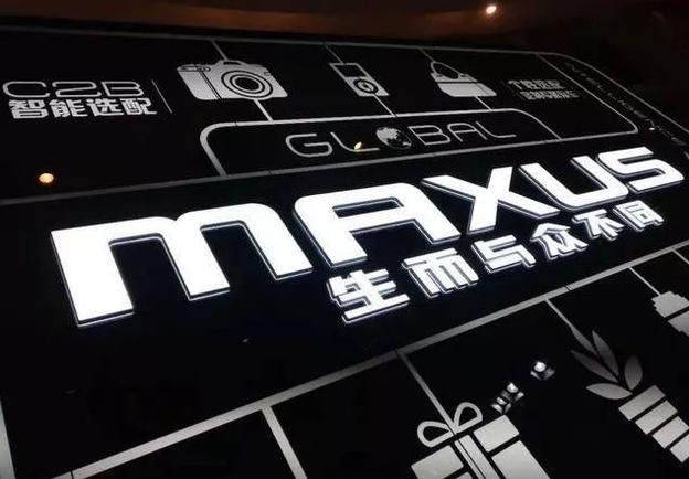 上汽MAXUS公布新能源车计划 推出中型SUV D60全民推荐款