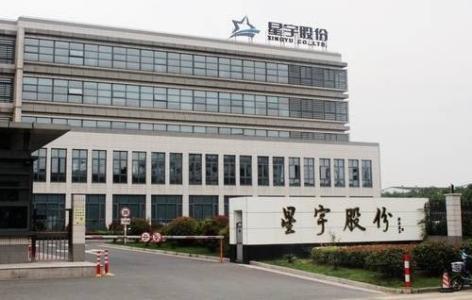 星宇股份拟4.68亿元建设塞尔维亚工厂