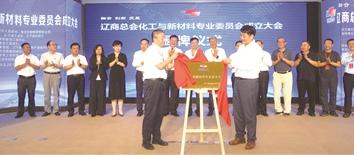 遼商總會成立新材料專委會 促進產業健康有序發展