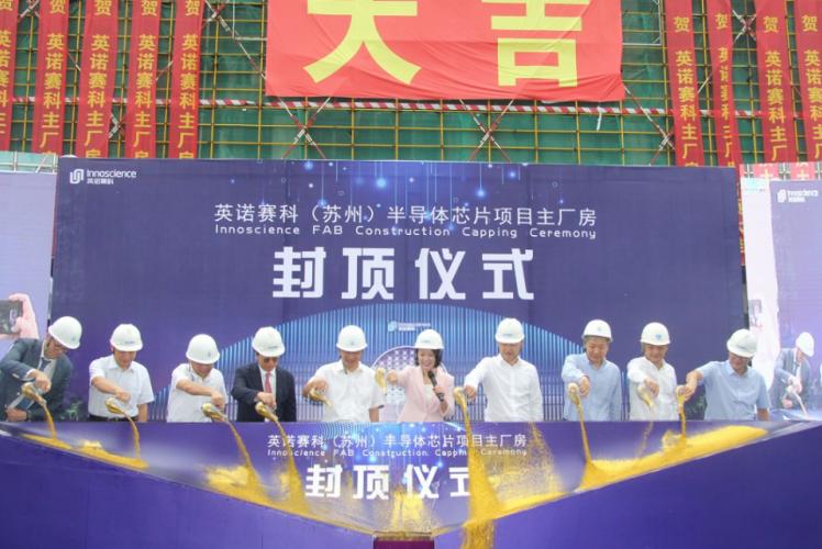 英诺赛科苏州半导体芯片项目主厂房顺利完成封顶,明年可实现规模化量产