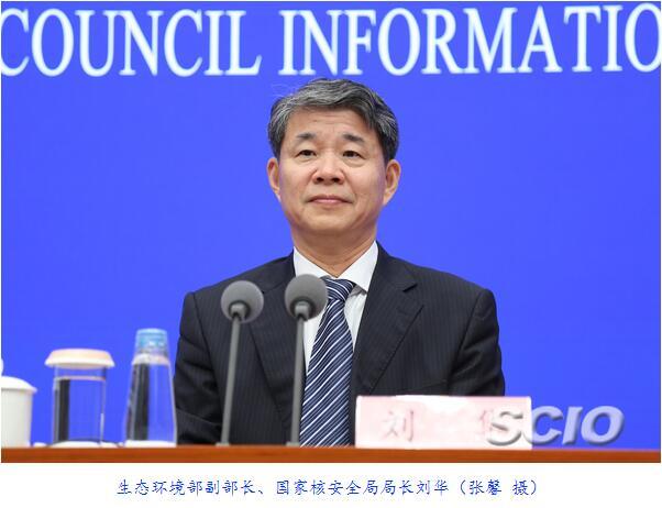 《中国的核安全》白皮书全文