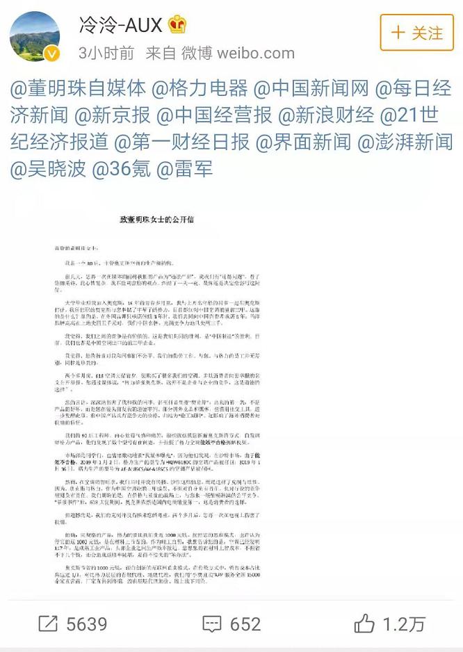 奥克斯家电总裁致信董明珠:将于9月2日公开格力空调能效不合格视频