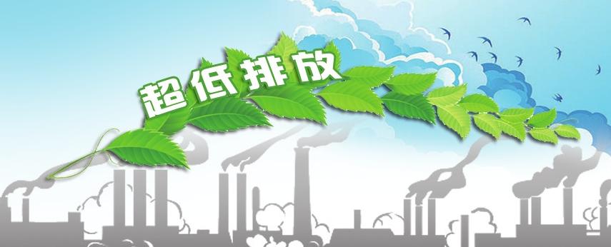 非电行业超低排放已是大势所趋