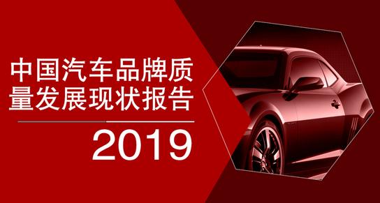 ?2019年《中国汽车品牌质量发展现状报告》发布,SUV超总投诉量40%
