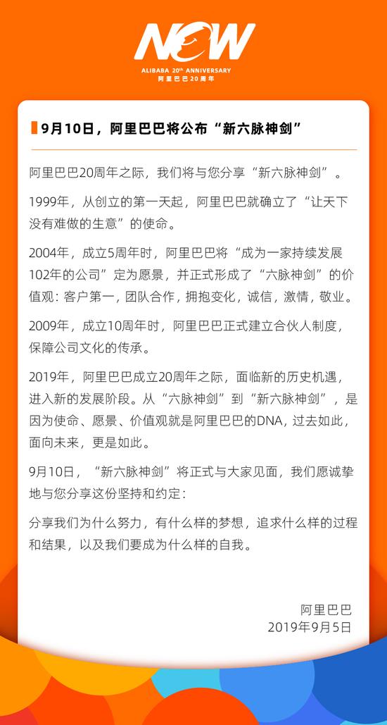 """阿里巴巴宣布9月10日将公布""""新六脉神剑"""""""
