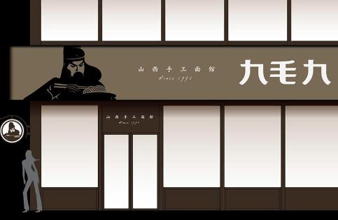 九毛九拟在香港主板上市 如何靠一碗面成为餐饮巨头?