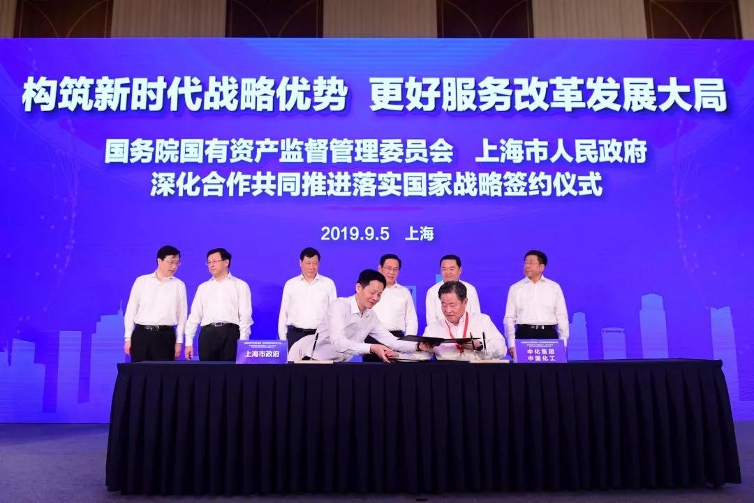 ?中化集团、中国化工与上海市签约合作,共同实现融合发展