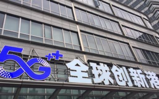 """5G全球创新港""在上海北外滩滨江正式开港"