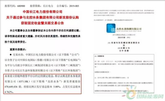 官宣来了!与三峡集团同行 北控水务合力推进长江大保护!