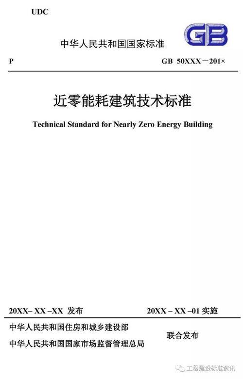 近零能耗建筑技術國家標準正式實施