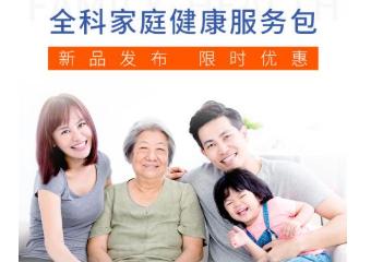 京东健康重磅打造健康超级品类日,推出全科家庭健康服务包