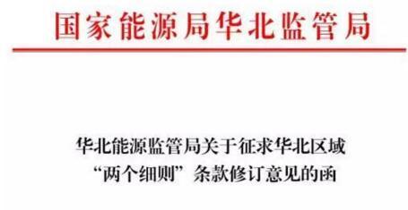 华北区域光伏发电站并网运行管理实施细则(征求意见稿)