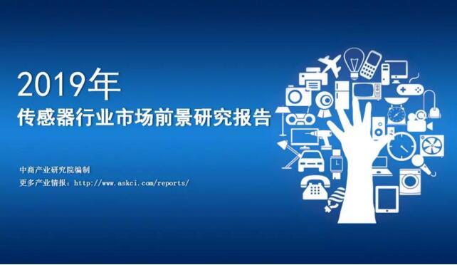 2019年中国传感器行业市场前景研究报告