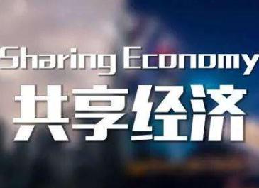 从百花齐放到行业洗牌,中国共享经济正转型稳步发展