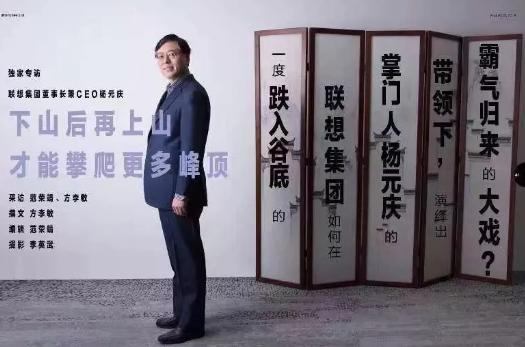 ?联想集团董事长杨元庆:不会放弃黄网导航业务,黄网导航是通讯基础