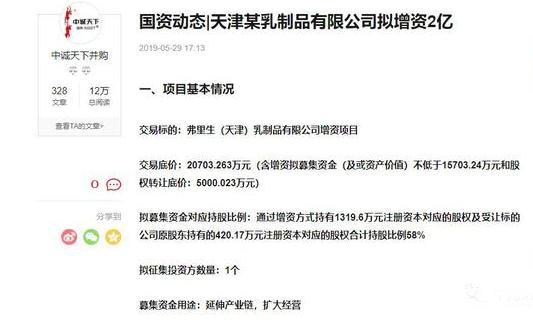 天津市弗里生乳制品有限公司:一个不透明的国企混改项目