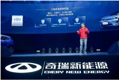 """奇瑞新能源三电终身质保政策""""正式发布"""