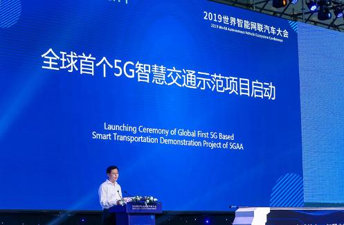 ?2019世界智能网联汽车大会今在沪开幕,发布国内首批智能网联汽车示范应用牌照